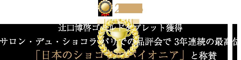 辻口博啓ゴールドタブレット獲得サロン・デュ・ショコラ パリでの品評会で 3年連続の最高位「日本のショコラのパイオニア」と称賛
