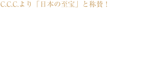 C.C.C.より「日本の至宝」と称賛!